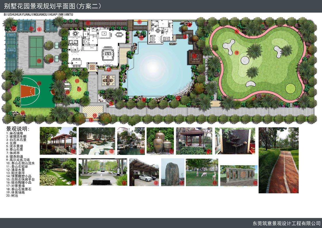 陆先生别墅花园景观设计