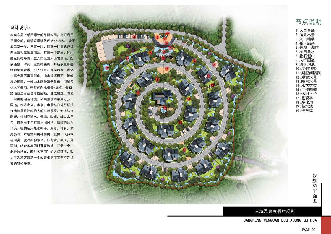 三坑溫泉設計案例[園林景觀設計]